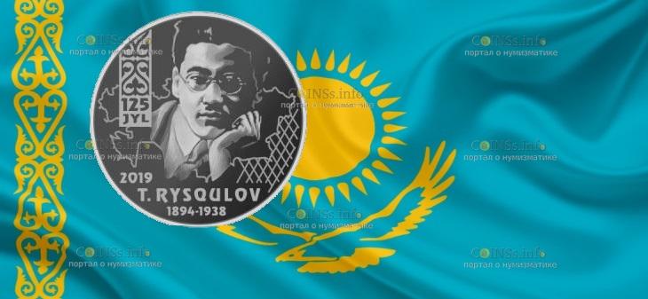 Казахстан монета 100 тенге Турар Рыскулов