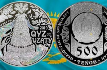 Казахстан монета 500 тенге QYZ UZATÝ