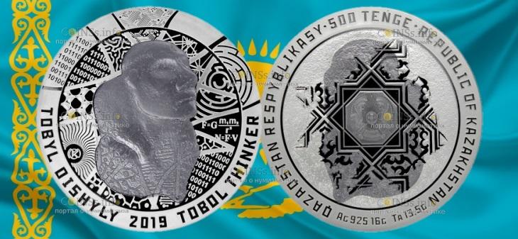 Казахстан монета 500 тенге Тобольский мыслитель