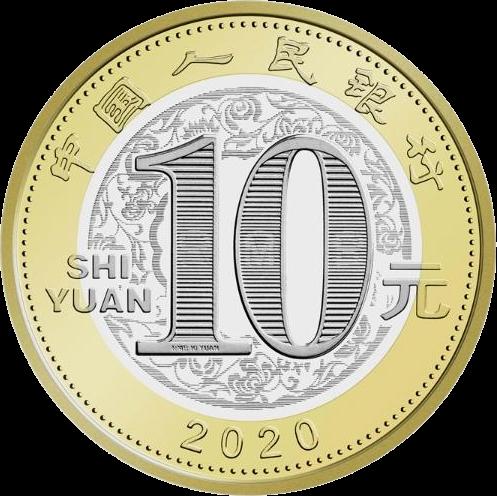 Китай монета 10 юаней 2020 год, аверс
