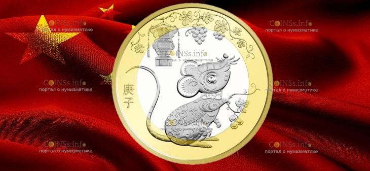 Китай монета 10 юаней Год Крысы