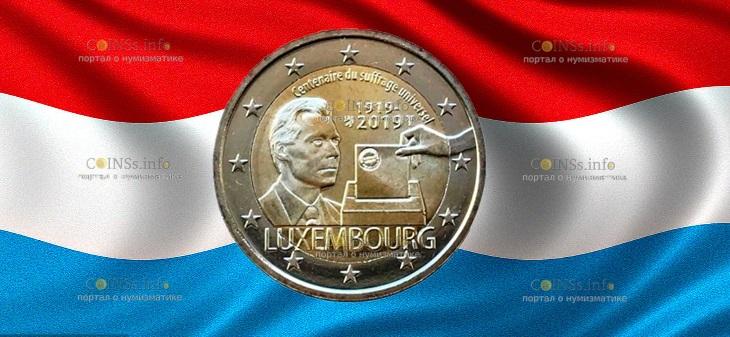 Люксембург монета 2 евро 100 лет всеобщего избирательного права