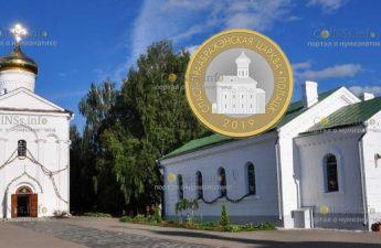 Республика Белорусь монета 2 рубля Спасо-Преображенская церковь - Полоцк