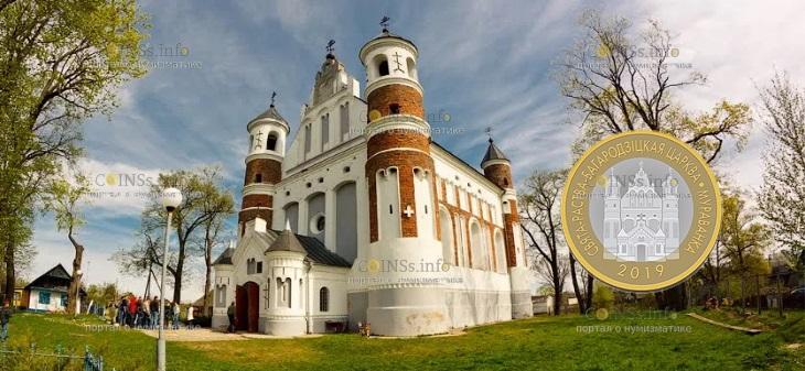 Республика Белорусь монета 2 рубля Свято-Рождество-Богородицкая церковь - Мурованка