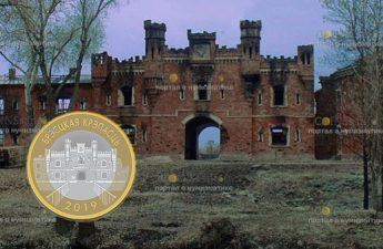 Республика Белорусь монета монета 2 рубля Брестская крепость