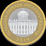 Республика Белорусь монета монета 2 рубля Дворцово-парковый ансамбль - Жиличи, реверс