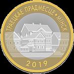Республика Белорусь монета монета 2 рубля Троицкое предместье - Минск, реверс