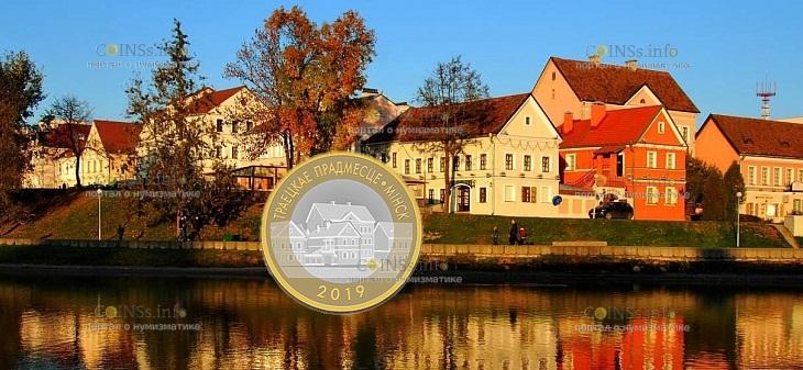 Республика Белорусь монета монета 2 рубля Троицкое предместье - Минск