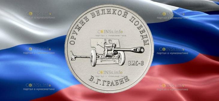 Россия монета 25 рублей Конструктор оружия Грабин
