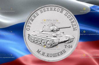 Россия монета 25 рублей Конструктор оружия Кошкин