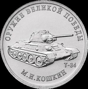 Россия монета 25 рублей Конструктор оружия Кошкин, реверс