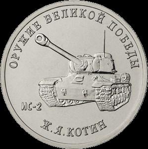 Россия монета 25 рублей Конструктор оружия Котин, реверс