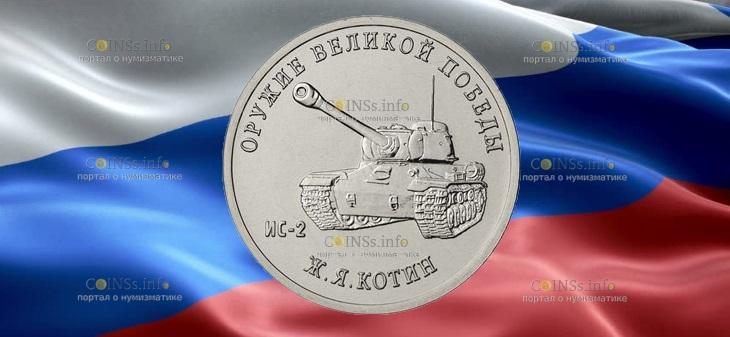 Россия монета 25 рублей Конструктор оружия Котин