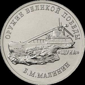 Россия монета 25 рублей Конструктор оружия Малинин, реверс