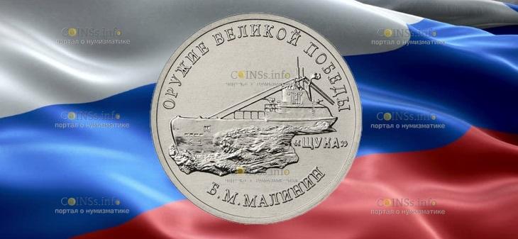Россия монета 25 рублей Конструктор оружия Малинин