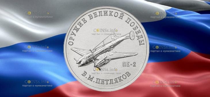 Россия монета 25 рублей Конструктор оружия Петляков