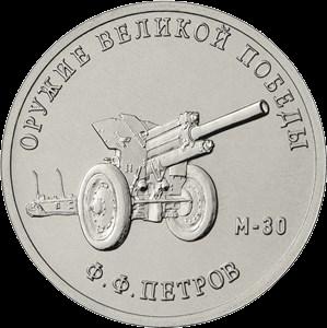 Россия монета 25 рублей Конструктор оружия Петров, реверс