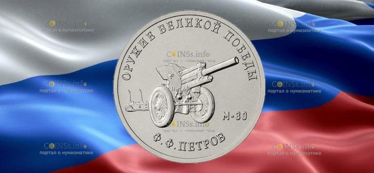 Россия монета 25 рублей Конструктор оружия Петров