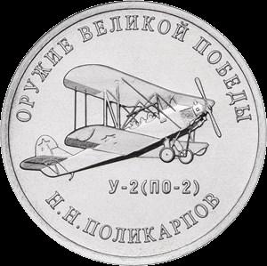 Россия монета 25 рублей Конструктор оружия Поликарпов
