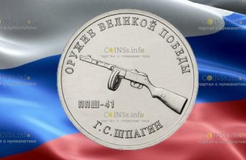 Россия монета 25 рублей Конструктор оружия Шпагин