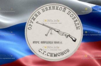 Россия монета 25 рублей Конструктор оружия Симонов