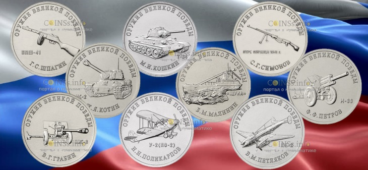 Россия выпускает в обращение серию монет Оружие Великой Победы