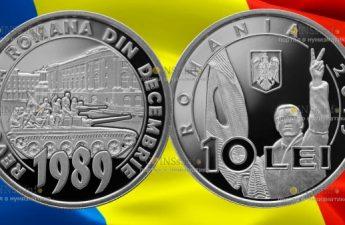 Румыния монета 10 лей 30 лет Румынской революции 1989 года
