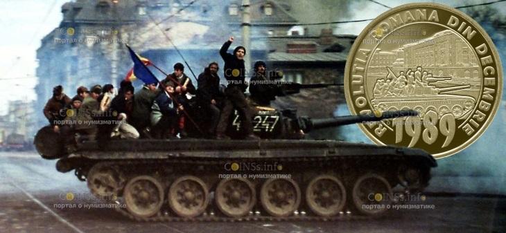 Румыния монета 50 бани 30 лет Румынской революции 1989 года