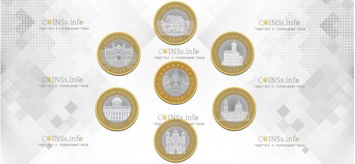 Сегодня в Республики Беларусь вышли монеты из серии Архітэктурная спадчына Беларусі