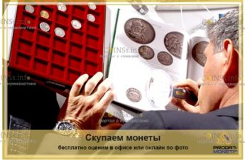скупаем монеты