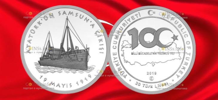 Турция монета 20 лир 100 лет начала войны за независимость во главе с Мустафой Кемалем