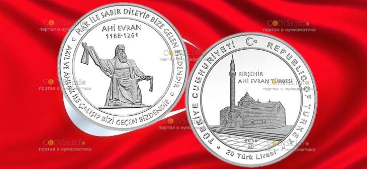 Турция монета 20 лир Ахи Эвран