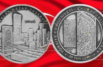 Турция монета 20 лир Ахлатские надгробия
