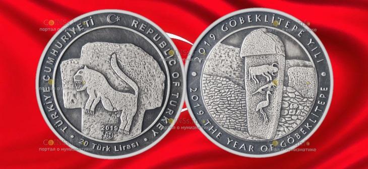 Турция монета 20 лир Гёбекли-Тепе