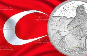 Турция монета 20 лир Книга моего деда Коркута