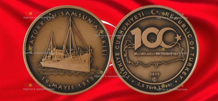 Турция монета 2,5 лиры 100 лет начала войны за независимость во главе с Мустафой Кемалем
