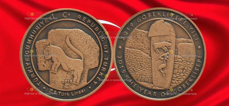 Турция монета 2,5 лиры Гёбекли-Тепе
