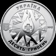 Украина монета 10 гривен На страже жизни, аверс