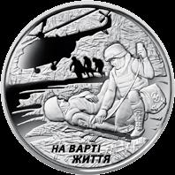 Украина монета 10 гривен На страже жизни, реверс