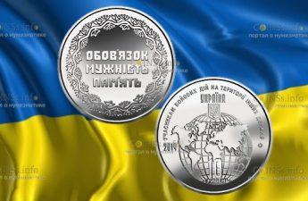 Украина монета 10 гривен Участникам боевых действий на территории других государств