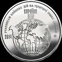 Украина монета 10 гривен Участникам боевых действий на территории других государств, аверс