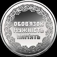 Украина монета 10 гривен Участникам боевых действий на территории других государств, реверс