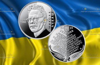 Украина монета 2 гривны Микола Лукаш