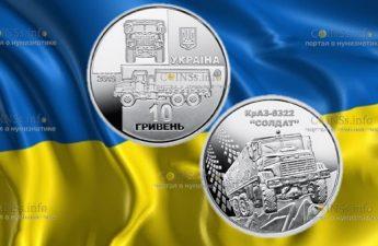 Украина монета 10 гривен КрАЗ-6322 Солдат