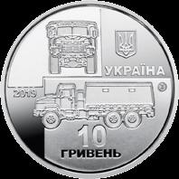 Украина монета 10 гривен КрАЗ-6322 Солдат, аверс