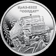 Украина монета 10 гривен КрАЗ-6322 Солдат, реверс
