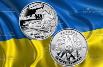 Украина монета 10 гривен На страже жизни