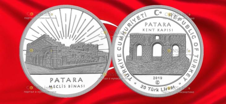 В Турции монета 20 лир Патара
