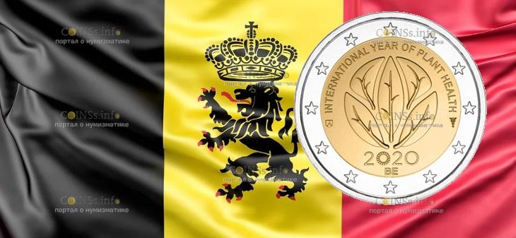 Бельгия монета 2 евро Международный год здоровья растений