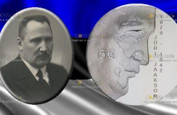 Эстония монета 15 евро Юрий Яксон
